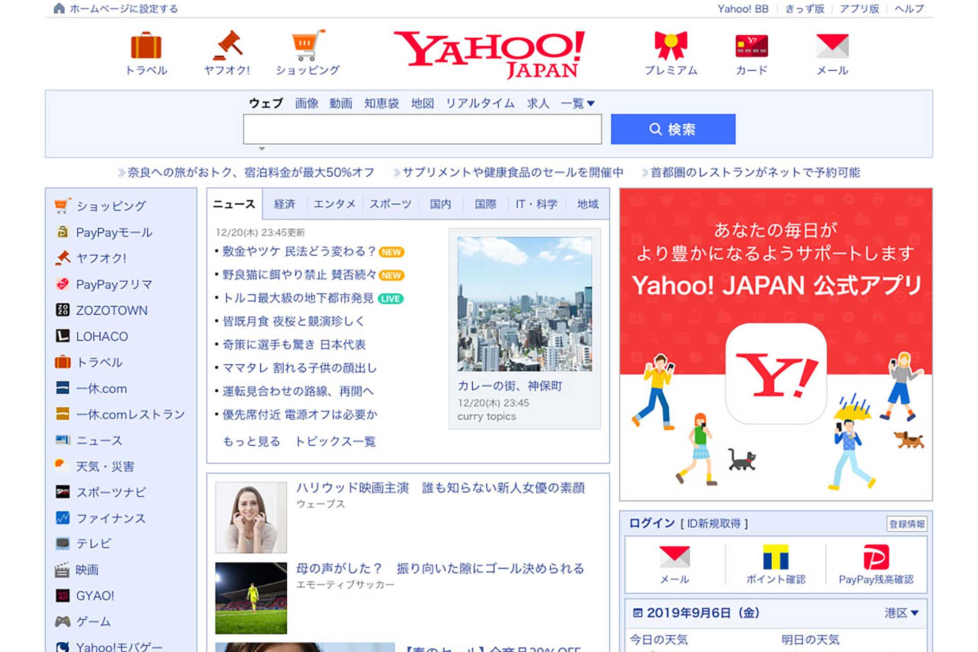 Auction-type Yahoo! JAPAN Display Ads - Digital Marketing For Asia