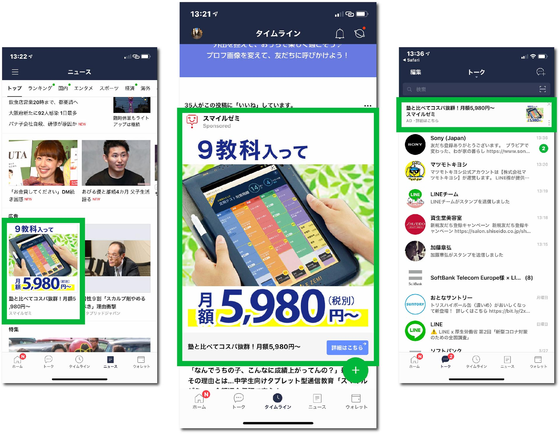 LINE Ads screen shot - PPC placement - Japanese messaging app