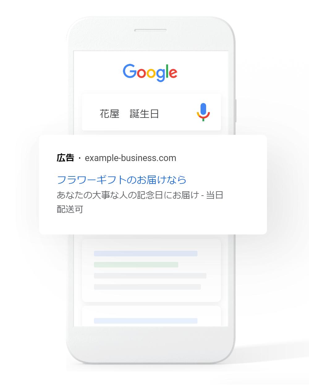 Google Ads - Search Ads