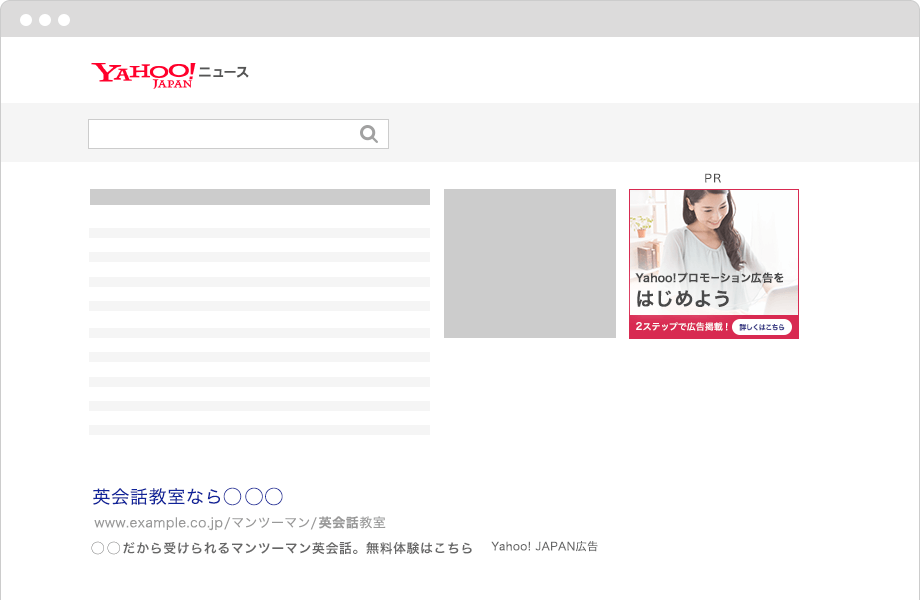 Yahoo! JAPAN Display Ads (YDA)