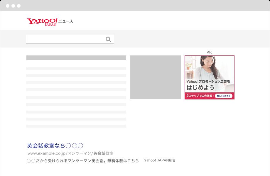 Yahoo! JAPAN Display Ads (YDA)