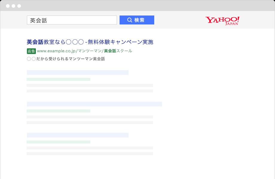 Yahoo! JAPAN Search Ads (YSA)