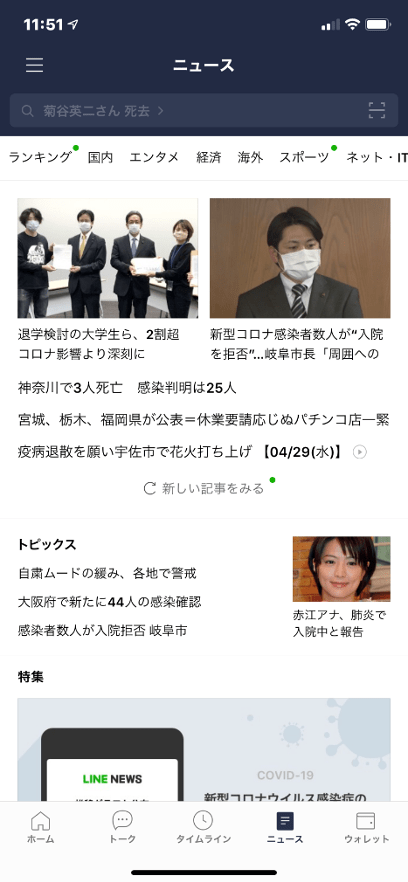 LINE Timeline - LINE News