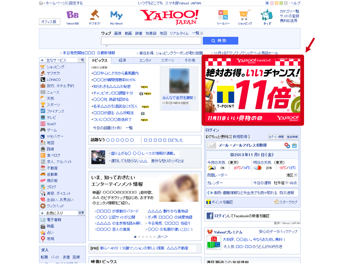 Yahoo JAPAN! homepage brand panel ad