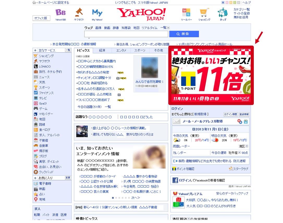 Yahoo JAPAN! homepage brand panel ad