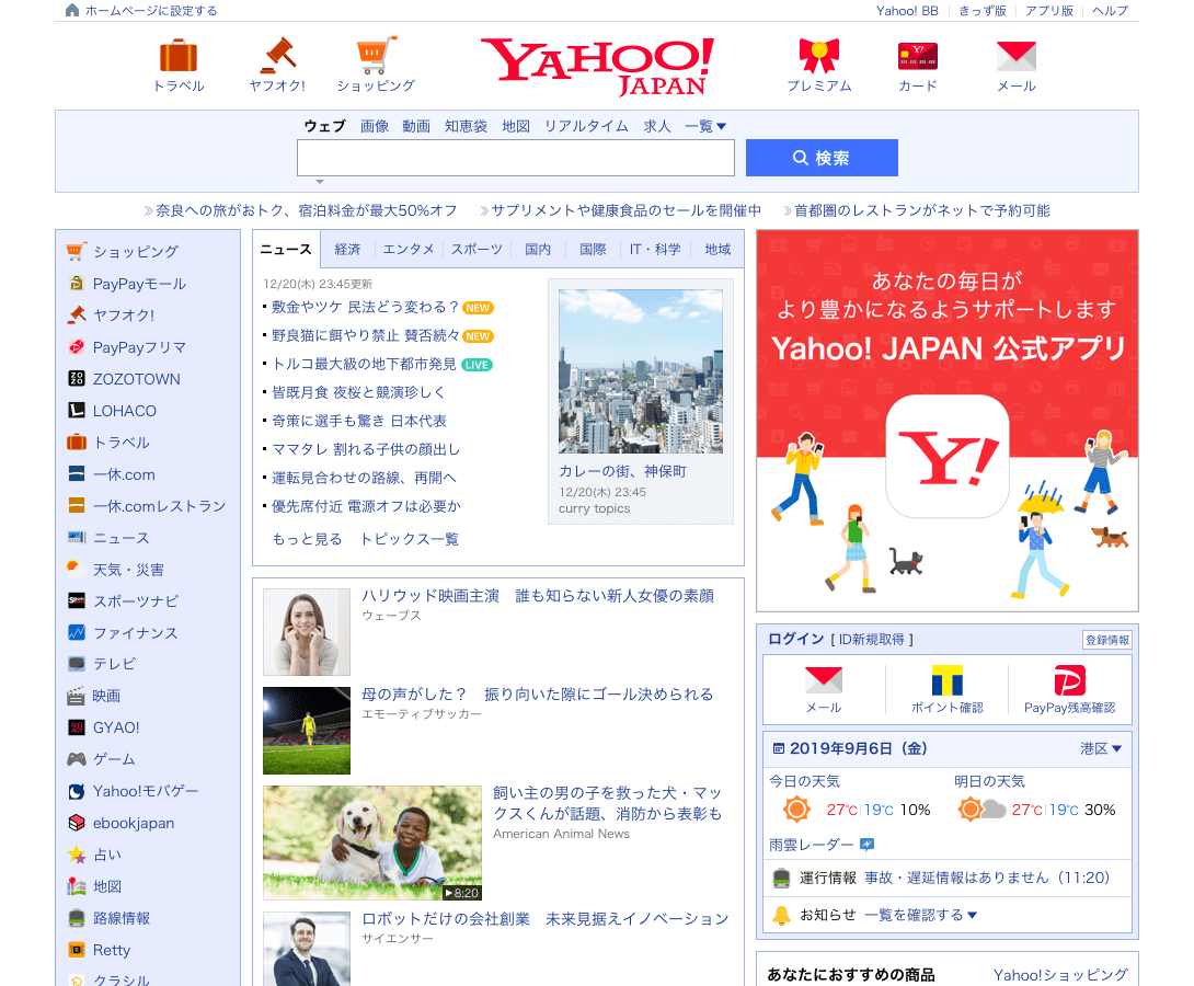 Yahoo! JAPAN Homepage - Japan's no.1 web portal - Digital Marketing For Asia