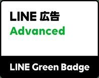 LINE Green Badge Ads - Advanced