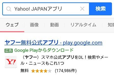 Yahoo! JAPAN Google Play mobile app download ad | Digital Marketing For Asia